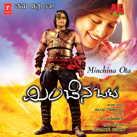 gelaya kannada film songs downloadinstmankgolkes