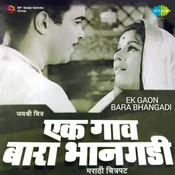 Ek Gaon Bara Bhangadi Mar