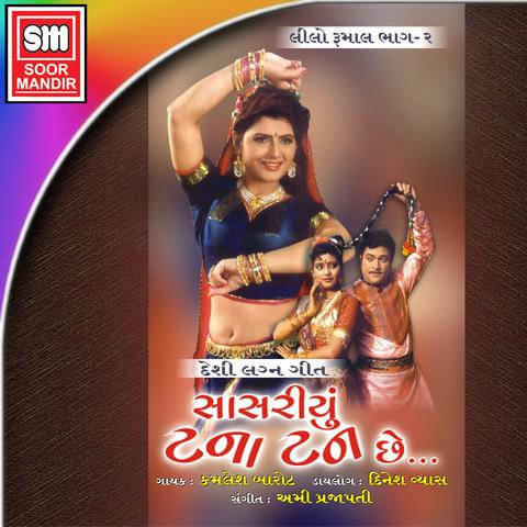 Phool Kero Gajaro MP3 Song Download- Sasariyu Tanatan Chhe Phool Kero  Gajaro Gujarati Song by Kamlesh Barot on Gaana.com