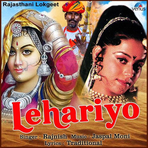 Rajasthani Songs Download
