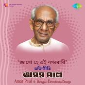 Brindabone Rai Shyamer Jugal Ghatana Song