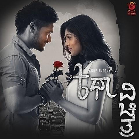 chakravarthy kannada movie ringtone free download