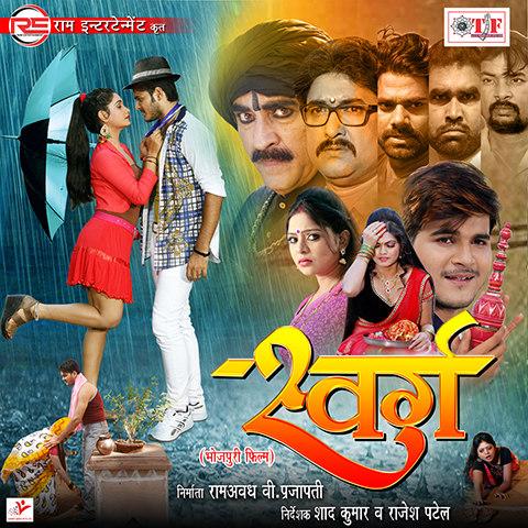 Saajan Ke Ghar MP3 Song Download- Swarg Saajan Ke Ghar (साजन के घर)  Bhojpuri Song by Pamela Jain on Gaana.com