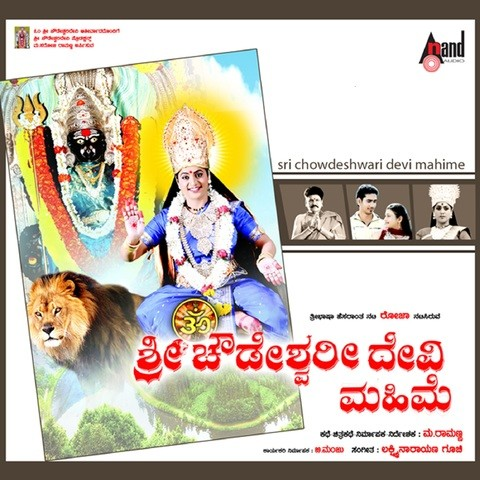 sri chowdeshwari devi mp3 songs free download