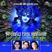 Prabhu Teri Mahima
