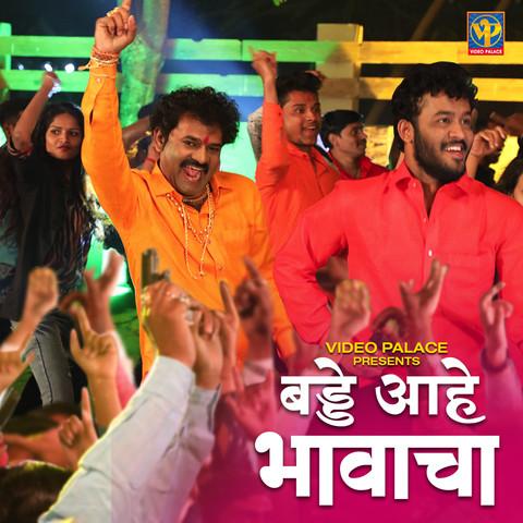 Birthday Aahe Bhawacha Mp3 Song Download Birthday Aahe Bhawacha Birthday Aahe Bhawacha Marathi Song By Shekhar Gaikwad On Gaana Com
