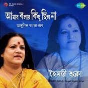 Aami Biday Bolechhi Sudhu Song