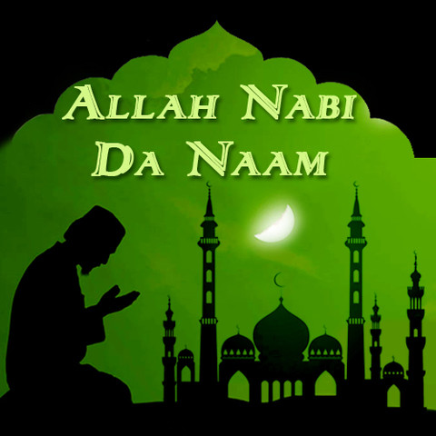 99 Names Of Allah Mobile Phones - Free downloads and ...