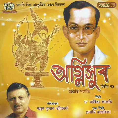 Jyoti prasad agarwala songs lyrics in assamese