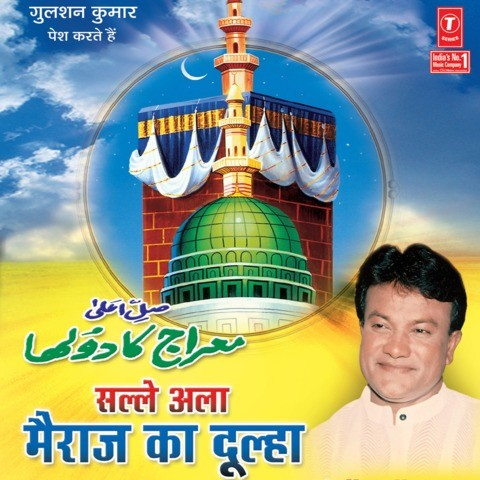 Madad Kun Ya Habibi Ya Rasool Allah MP3 Song Download- Salle Alla