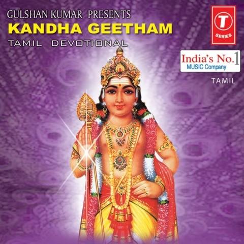 Kandar Anubhoothi-Slogam MP3 Song Download- Kandha Geetham Kandar