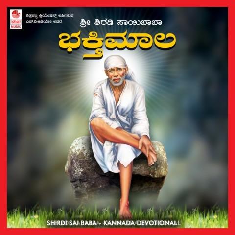 sai baba serial songs mp3 free download