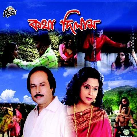 Bengali movie sajani go mp3 song download