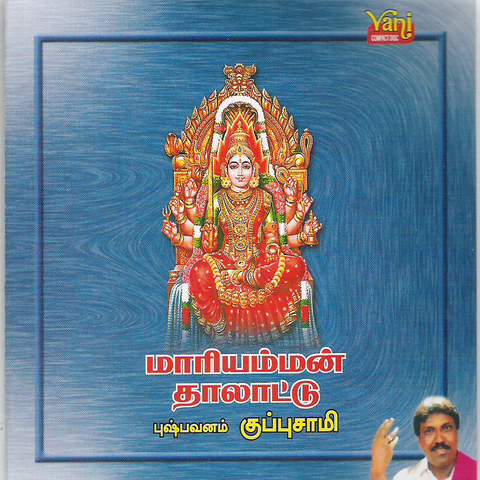 Mariamman thalattu songs free download.