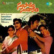 Samsaaram Santhanam