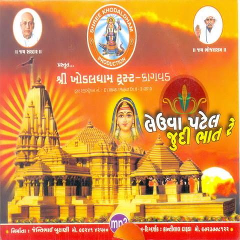 He Li Li Pili Hindoni MP3 Song Download- Lewa Patel Judi Bhat Re He