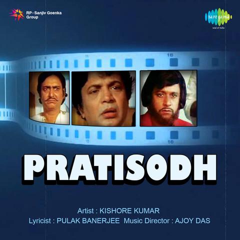 aaj purnima suvasinichi mp3 song download