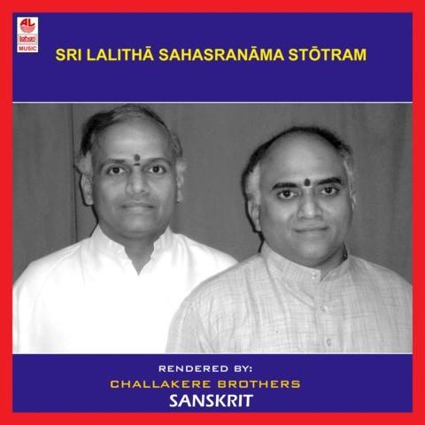 TELUGUDEVOTIONALSWARANJALI Download Lalitha Sahasranamam devotional songs