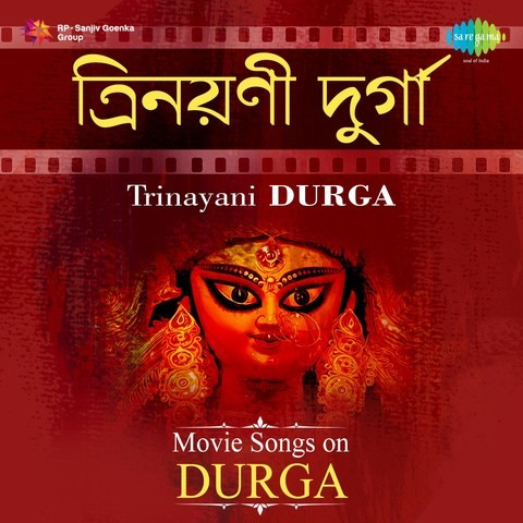 Jagat Gouri Ma MP3 Song Download- Trinayani Durga - Movie Songs On