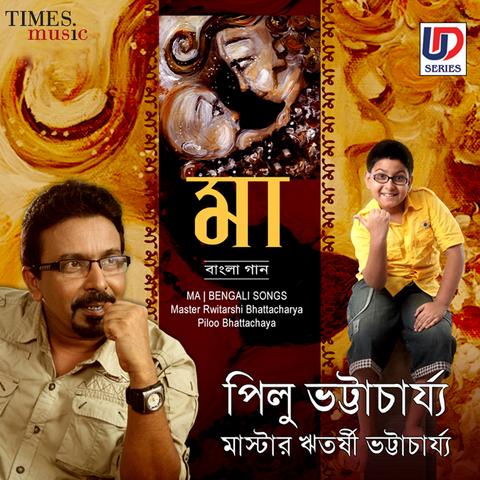 Maa MP3 Song Download- Maa Maa Bengali Song by Piloo