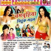 Kar Dekho Pyar Gori Song