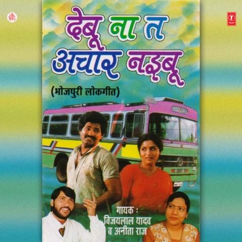 Buxar Jila Bhojpur MP3 Song Download- DEBU NA TA ACHAAR NAIBU Buxar