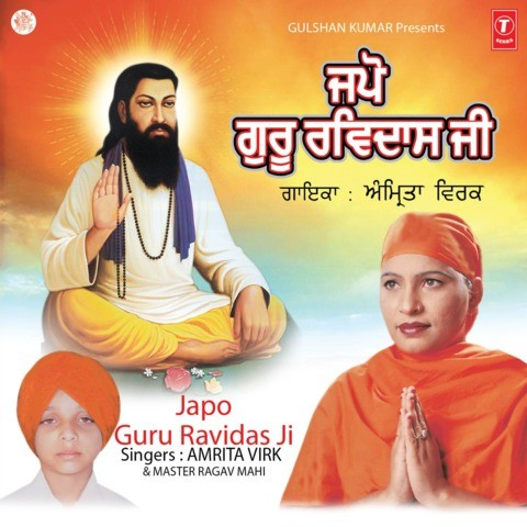 Japo Guru Ravidas Ji Songs Download: Japo Guru Ravidas Ji