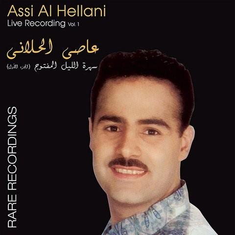 3ASI EL HELANI MP3