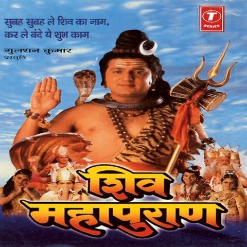 Shiv mahapuran katha, by piyush maharaj: free download, borrow.
