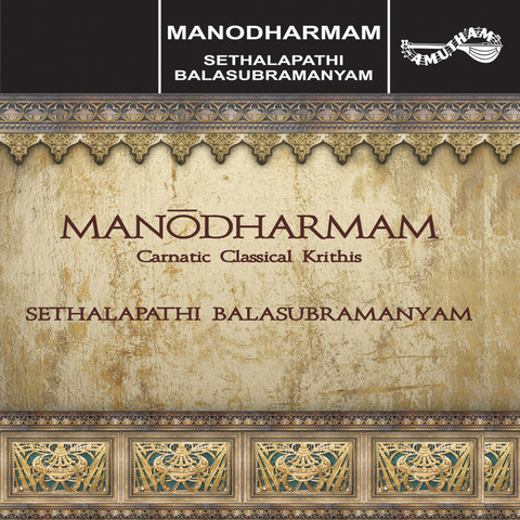En Appan Allava Mp3 Song Download Manodharmam En Appan Allava