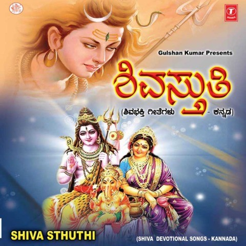 Download Lingashtakam By S.P. Balasubrahmaniam [Full Song] - Shiva Roopa Darshan Mp3 (03:34 Min) - Free Full Download All Music