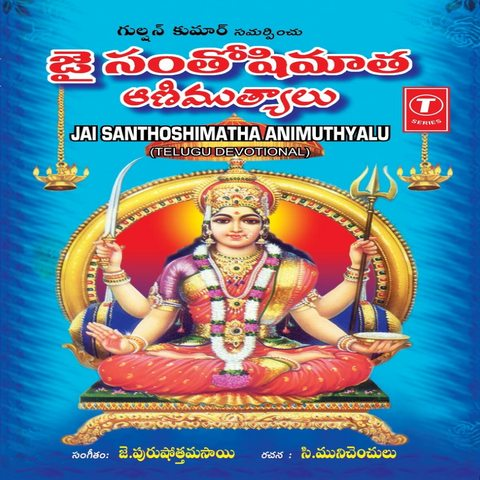 Jai Janardhana Krishna Radhika Pathe Mp3 Song Free Download
