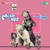 Holicha Song Ghevoon Song