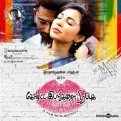 Download Tamil Video Songs - En Oruthiye