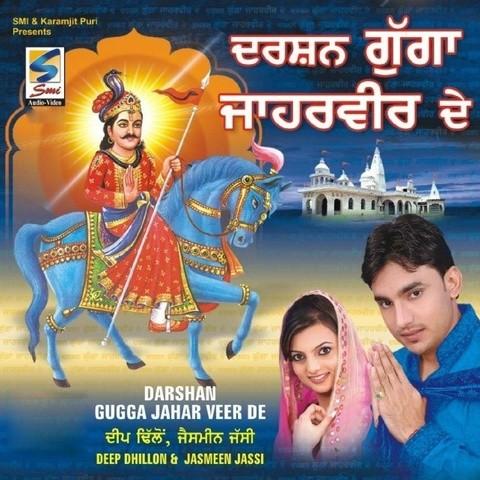 Gugga jahar peer mp3 songs