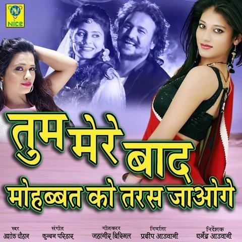 Tum In Hindi Writing