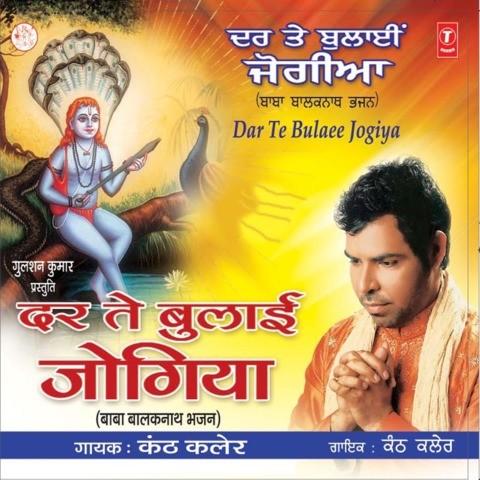 maan ya sahib ji mp3 song download
