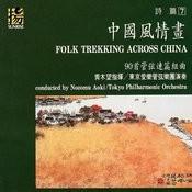 Folk Trekking Across China Songs