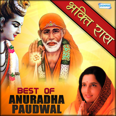 Aarti Sangrah Hindi Mp3 Songs Free Download Anuradha Paudwal