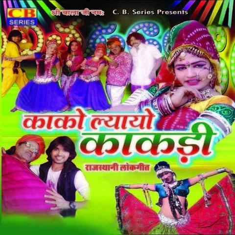Aato Kesi Chakki Ko Khayo Video Music Download - WOMUSIC