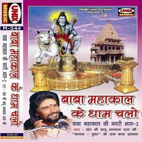 Ujjain Jane Ko Jee Chahta Hain Mp3 Song Download Baba Mahakal Ke Dhaam Chalo Ujjain Jane Ko Jee Chahta Hain उज ज न ज न क ज च हत ह Song By Sant Shri Bapu Baghwan