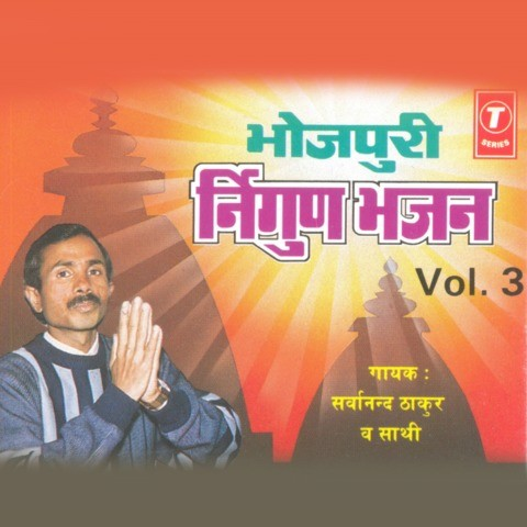 Bhojpuri Nirgun Bhajan Vol.4