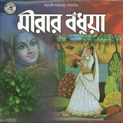 Mirar Badhua Songs Download: Mirar Badhua MP3 Bengali ...