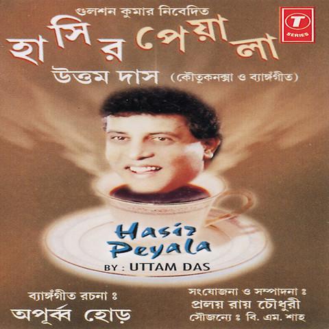 Hasir Peyala(Jokes & Pairody) MP3 Song Download- Hasir ...