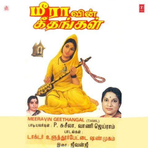 Sondha bandham mp3 song download meeravin geethangal sondha.