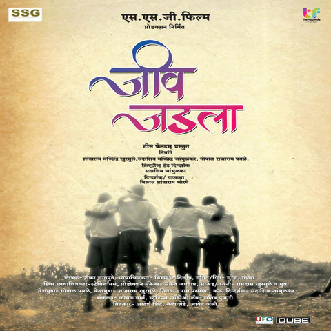 Jeev Jadla MP3 Song Download- Jeev Jadla Jeev Jadla Marathi Song by