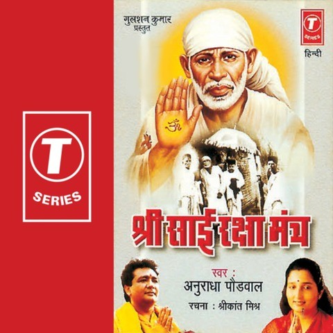 Garbha raksha mantra mp3 songs hindi