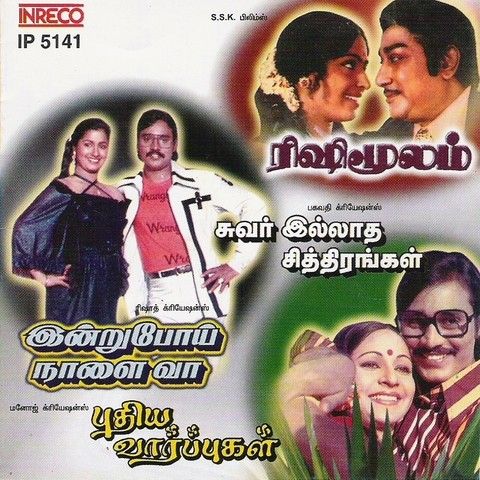puthiya thendral movie mp3 song