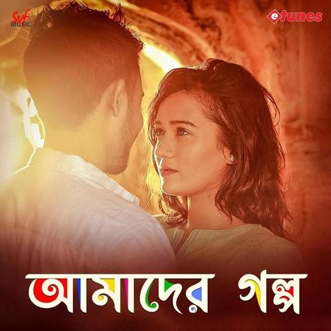 Airtel presents-amader golpo telefilm-all mp3 songs download.