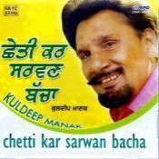 Chetti Kar Sarwan Bacha - Kuldeep Manak Songs